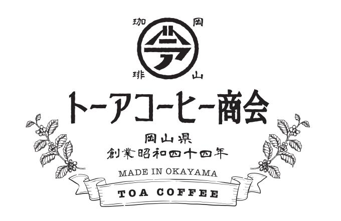 トーアーコーヒー商会