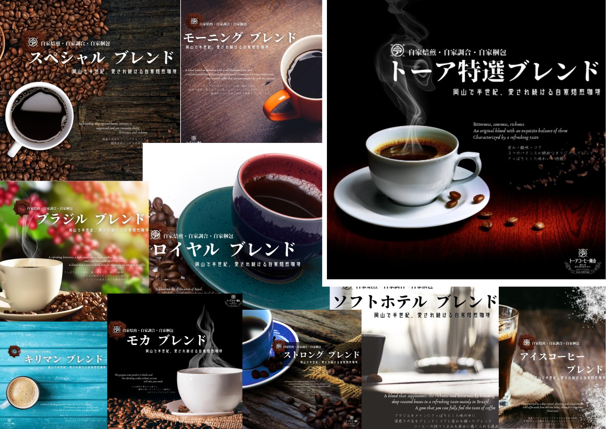 トーアコーヒー商会オンラインショップ