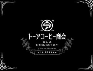 トーアコーヒー商会 ロゴ