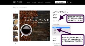 コーヒー豆のグラム選択
