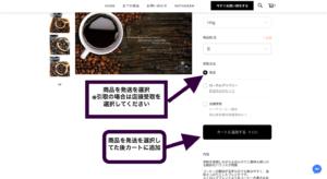 コーヒーオンラインSHOP 発送方法